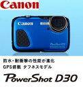 キャノン デジタルカメラ PowerShot D30【smtb-k】【ky】【KK9N0D18P】