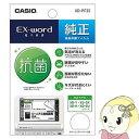 XD-PF22 カシオ XD-G/Y/K/SU/SKシリーズ専用 液晶保護フィルムセット【KK9N0D18P】