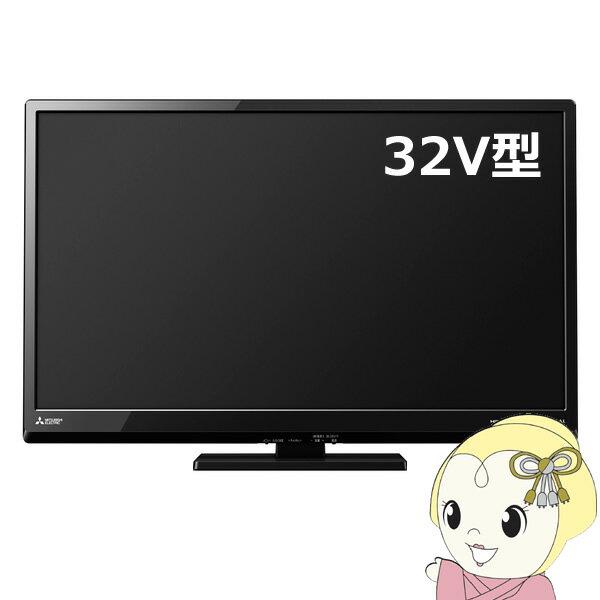 【限定5台】LCD-32LB8 三菱電機 32V型液晶テレビ 地デジ・BS・110度CSデジタルチューナー内蔵【smtb-k】【ky】【KK9N0D18P】