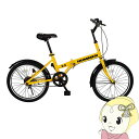 [予約 5月下旬以降]「メーカー直送」MG-HM20R MIMUGO HUMMER FDB20R 折畳み自転車 [前かご・LEDライト・ワイヤーロックセット]【KK9N0D18P】