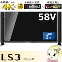 [予約]LCD-58LS3 三菱 4K対応 58V型レーザー液晶テレビ 地上・BS・110度CS HDD 2TB内蔵【smtb-k】【ky】【KK9N0D18P】