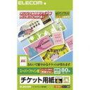 MT-8F80 ELECOM エレコム チケットカード イラ...