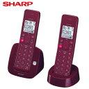 【在庫あり】JD-S07CW-R シャープ デジタルコードレス電話機 レッド 子機2台【smtb-k】【ky】【KK9N0D18P】