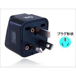 TI-69 Kashima overseas travel conversion plugs O2 type