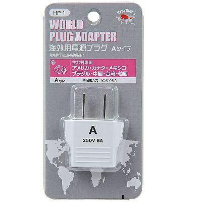 HP1 ヤザワ 海外用電源プラグAタイプ【KK9N0D18P】