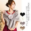 ◆あす楽即納◆最高にボリューミィ☆ゴージャスショール【大きなコサージュ付き】ドレスを可愛く見せる♪ボレロ代わりにも♪フェイクファー..