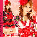 ◆あす楽対応◆新作はフリル&ローズ薔薇★大好きなものを詰め込み花魁に一目惚れ♪大きいサイズOK【着物