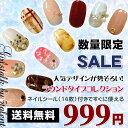 ◆あす楽対応◆【送料無料★トクトクSALE♪ネイルチップ】ラ...