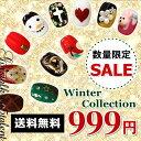 ◆あす楽対応◆【送料無料★トクトクSALEネイルチップ6】大...