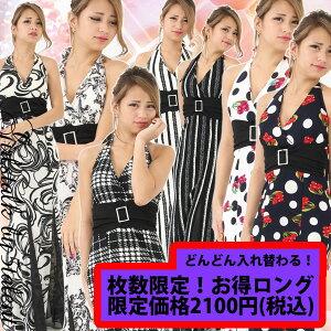 マーメイド チョイスドレス キャバドレス
