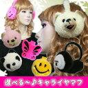 ◆あす楽対応◆【プチプラ880円♪】可愛すぎるキャライヤマフ【RCP】