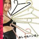 ◆あす楽対応◆デコ★キラキラジュエル&パールのお気に入りハンガー★ドレスやワンピが収納で映える★お店