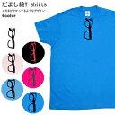 だまし絵Tシャツ メガネ サングラス おもしろTシャツ お土産Tシャツ T-shirts インポート