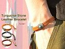 ターコイズストーンデザインレザーブレスレット Leather Bracelet 手首のアクセントにオススメ 男女兼用サイズ【サマーセール開催...