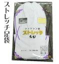 ストレッチ足袋 5枚コハゼ L【メール便可】