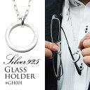 【送料無料】 福井県の鯖江ブランド 父の日 シルバー925 男性 メンズ グラスホルダー PCメガネ