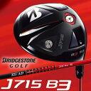 ブリヂストンゴルフ BRIDGESTONE GOLF J715B3ドライバー 【Tour AD J15-11W カーボンシャフト】