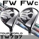 ホンマ 本間 ツアーワールド HONMA TOUR WORLD TW737 FW FWc フェアウェイウッド 【VIZARD シャフト】 ※2017年モデル
