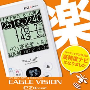 イーグルビジョン イージープラス2 EAGLE VISION ez plus 2 かんたんゴルフナビ  EV-615 カラー:ホワイト 【朝日ゴルフ用品】 GPSゴルフナビ!電源を入れるだけでスタート!
