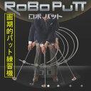ロボパット roboputt 【パター練習機】 【パット練習機】 【反復練習機】 ※メーカーよりお取り寄せ商品