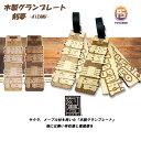小東西 - 共栄化学工業 刻夢 木製グランプレート 桜 楓 KIZAMU ネームプレート コンペ景品