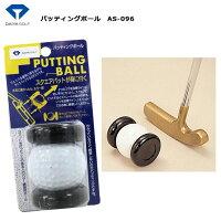 ダイヤ パッティングボール AS-096 [ゴルフ練習器]の画像