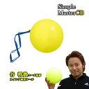 ネコポス  ゴルフ練習器具 シンプルマスターCB M-510