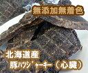 無添加 北海道産豚 豚ハツジャーキー 心臓(内臓)の犬のおやつ 国産厳選素材5000円以上送料無料!