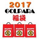 大型犬用 ハッピーバッグ 福袋  2017年 おもちゃ おやつ他 5000円以上送料無料 /【RCP】