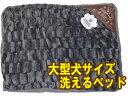 冬用犬のベッド 洗えるカバー 洗濯可能ベッド 大型犬サイズ Lサイズ/【RCP】