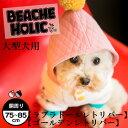 大型犬用 ファミリーパーカービーチェホリックサイズ 3L 4L 大型犬用犬服 レトリバー【BEACHE HOLIC】