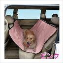 ショッピングシートカバー ペットドライブシート(後部座席用) PDSE-130 ピンク(シートカバー ドライブボックス アイリスオーヤマ) 犬 猫  動物 海 車 山 ドッグラン