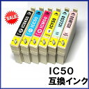 ◆送料無料◆【6色セット】 IC50 エプソンインクカートリッジ IC6CL50 互換インク 【メール便送料無料!!】 【ポイント10倍】 icbk50 EPSON IC50互換 EP-301/EP-302/EP-702A/EP-703A/EP-704A/EP-774A
