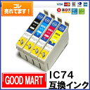 ◆送料無料◆【単品】IC74 エプソンインクカートリッジ IC4CL74 互換インク【メール便送料無料!】対応プリンター PX-M5040F PX-M5041F PX-M740F PX-M741F PX-S5040 PX-S740