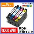 ◆送料無料◆【単品】RDH エプソンインクカートリッジ RDH インク 互換 RDH-BK-L RDH-C RDH-M RDH-Y【メール便送料無料!】対応プリンター PX-048A