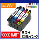 ◆送料無料◆【単品】RDH エプソンインクカートリッジ RDH インク 互換 RDH-BK-L RDH-C RDH-M RDH-Y RDH-4CL【メール便送料無料!】対応プリンター PX-048A