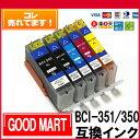 ◆送料無料◆【5色セット】 BCI-351XL+350XL/5MP(大容量) キヤノンインクカートリッジ互換【メール便送料無料!!】BCI-351 BCI-35...