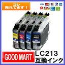 ■単品■ LC213 ブラザー インク lc213 ブラザー プリンター 【メール便 送料無料】LC213-4PK LC213bk LC213C LC213M LC213Y 互換 DCP-J4220N