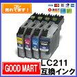 ■単品■ LC211 ブラザー インク lc211 ブラザー プリンター LC211-4PK【メール便 送料無料】DCP-J963N DCP-J962N DCP-J762N DCP-J562N MFC-J880N MFC-J990DN MFC-J990DWN MFC-J900DN MFC-J900DWN MFC-J830DN MFC-J830DWN MFC-J730DN MFC-J730DWN