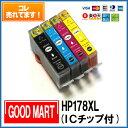 ■4色セット■ HP178XL hp インク (ICチップ付) hp 178 インク hp178 hp 互換インク 【メール便 送料無料】Deskjet 3070A Photosmart 5520 5