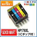■単品■ HP178XL hp インク (ICチップ付) hp 178 インク hp178 hp 互換インク 【メール便送料無料!】Deskjet 3070A ...