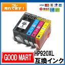 ◆送料無料◆【4色セット】 HP920XLインク(ICチップ付) HPインクカートリッジ互換【メール便送料無料!】Officejet 7500A Officejet 6500A Plus Office