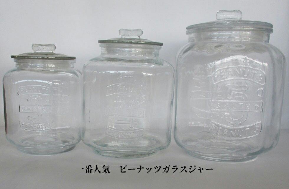 【送料無料】 選べる3サイズ!キッチン用 ピーナッツガラスジャー 保存容器・米びつ・フードストッカー・フードケース・クッキージャーに♪