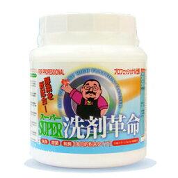 スーパー<strong>洗剤革命</strong> SUPER<strong>洗剤革命</strong> 1kg