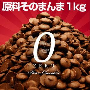 【クール便送料無料】蒲屋忠兵衛商店 そのまんまディアチョコレート ミルク 1kgシュガーレス お徳用チョコ