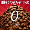 蒲屋忠兵衛商店 そのまんまディアチョコレート ミルク 1kgシュガーレス お徳用チョコ