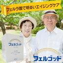 送料無料【フェルラ酸配合サプリメント】フェルゴッド60包x3箱セット
