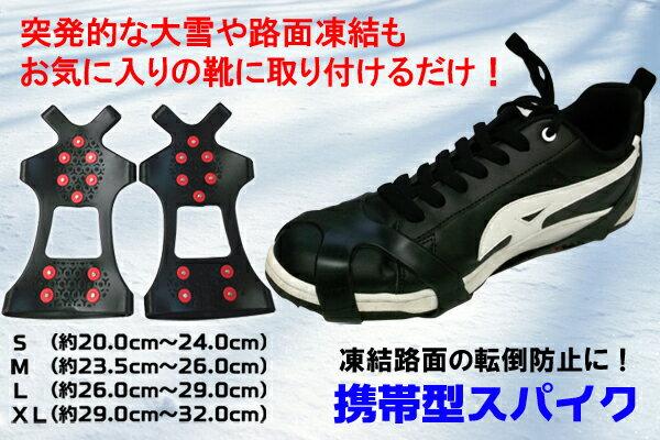 【メール便送料無料】靴底に履かせるだけ簡単! 携帯型スパイク