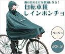 toyo case/東洋ケース 自転車用レインポンチョ  ベージュ / グリーン
