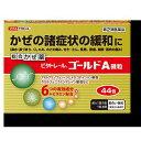 【指定第2類医薬品】ビタトレール ゴールドA微粒 44包 【...